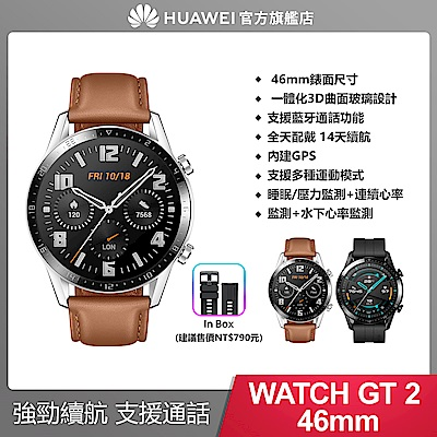 [時時樂限定] HUAWEI WATCH GT2 時尚版智慧手錶
