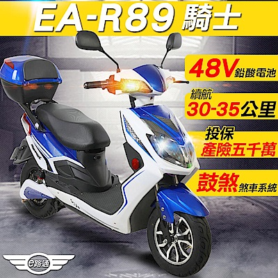 【e路通】EA-R89 騎士 48V鉛酸 800W LED大燈 液晶儀表 電動車