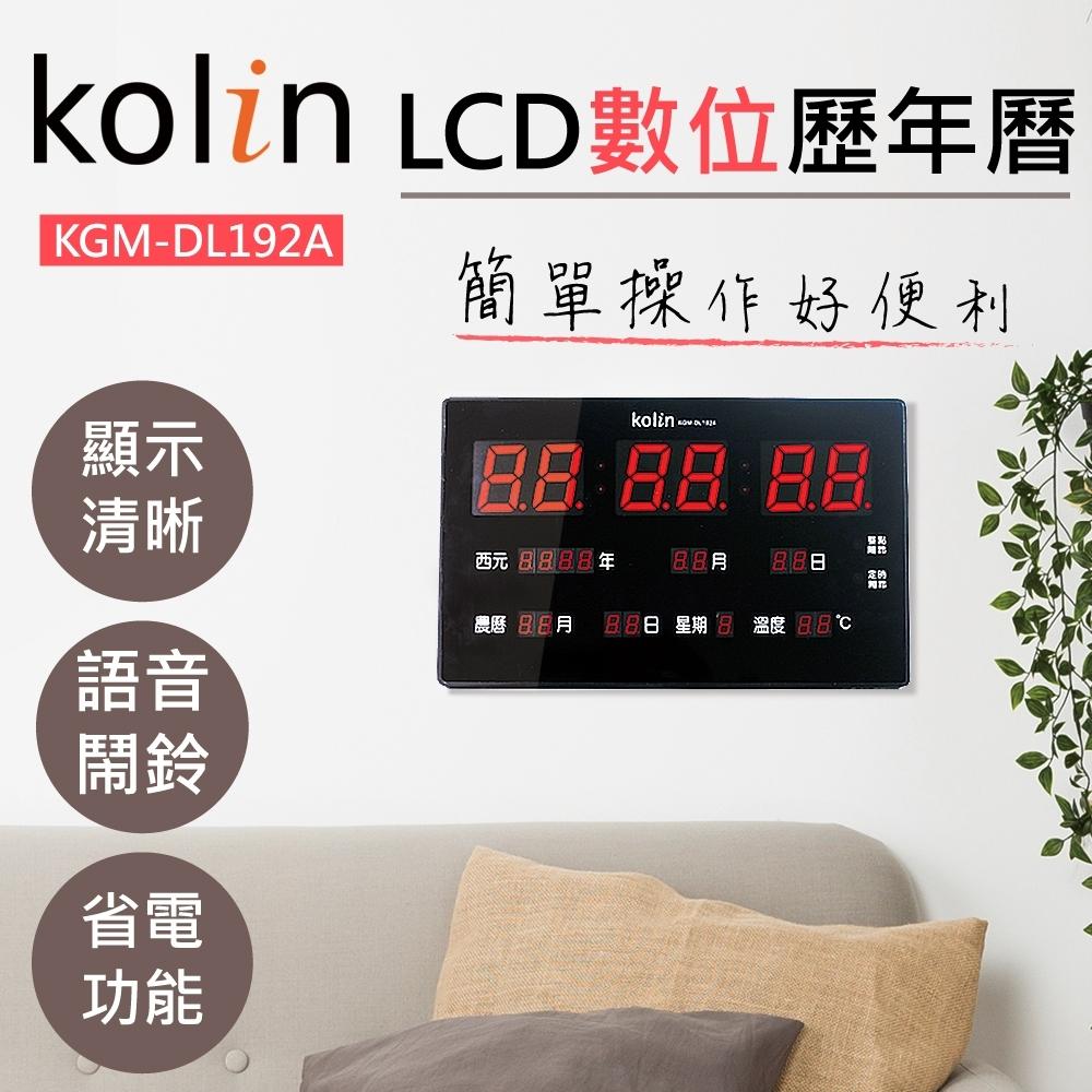 歌林Kolin-LCD數位萬年曆(KGM-DL192A)