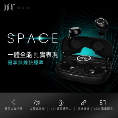 【Miuzic沐音】Space S1高音質真無線藍牙耳機