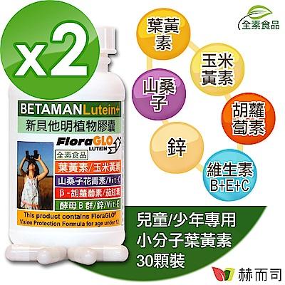 赫而司 新貝他明(30顆*2罐)美國Kemin原廠小分子游離型兒童葉黃素+山桑子全素食膠囊