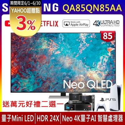 【6/1~30送超贈點3%】SAMSUNG三星 85吋 4K Neo QLED量子連網液晶電視 QA85QN85AAWXZW