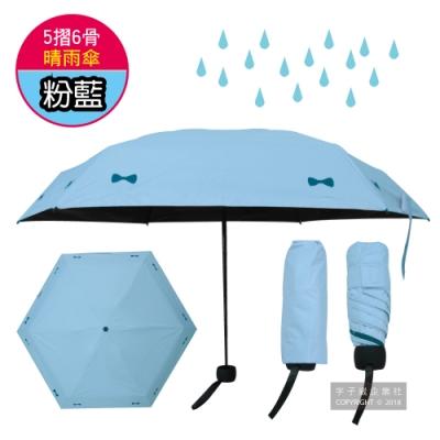 生活良品 五折6骨迷你防曬黑膠晴雨傘-粉藍色(素面蝴蝶結款 贈同色集雨防塵收納袋)