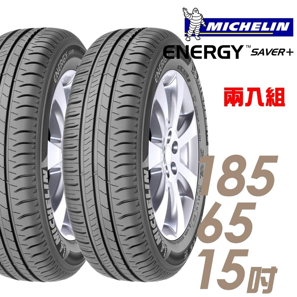 【米其林】SAVER+ 省油耐磨輪胎_二入組_185/65/15(SAVER+)