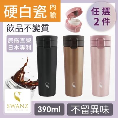 SWANZ 陶瓷保溫輕扣杯(3色)-390ml-雙件優惠組