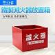 【防災專家】台灣製造鐵製滅火器放置箱 10型20型皆可使用 product thumbnail 1