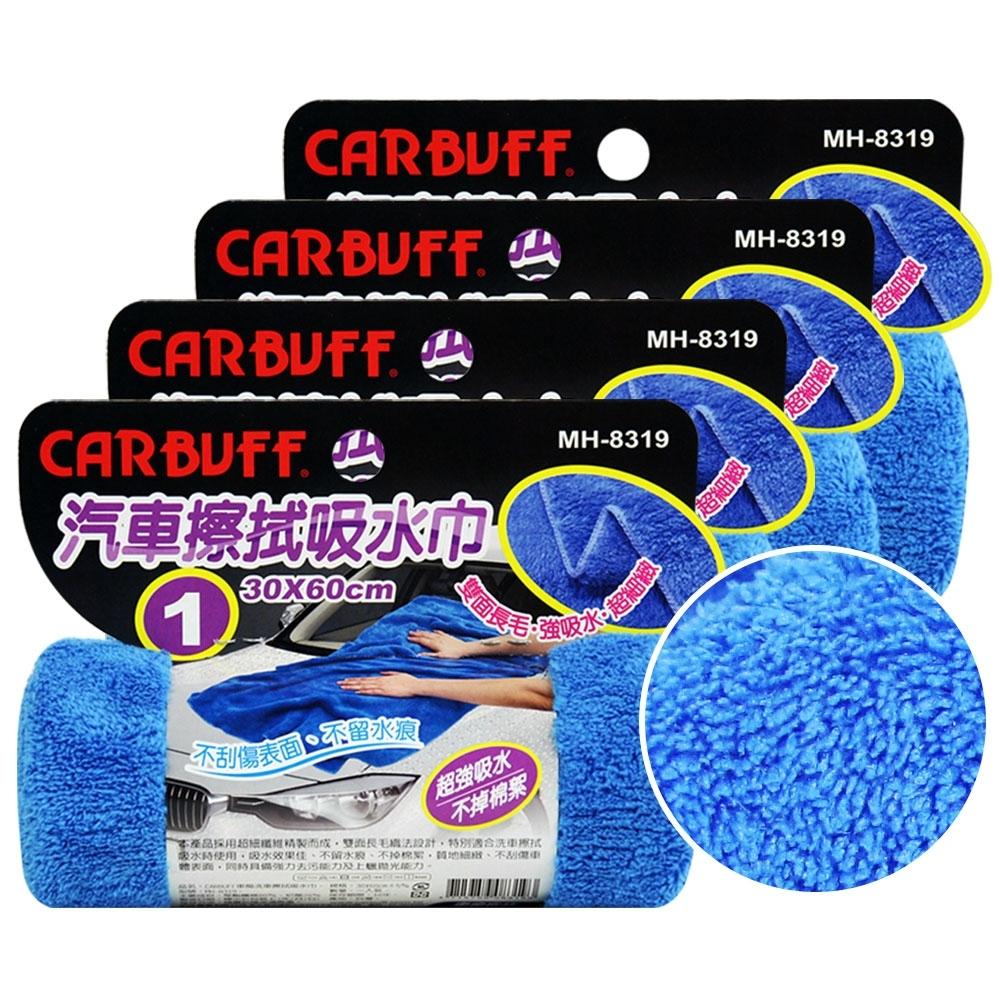 CARBUFF 車痴#3 汽車擦拭吸水巾 / 30x60cm  (4入)  MH-8319