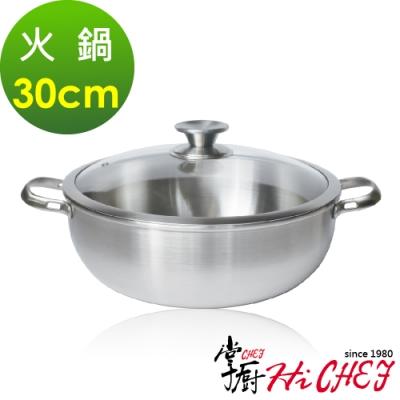 掌廚 HiCHEF 316不鏽鋼 火鍋 30cm 電磁爐適用