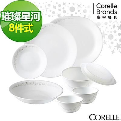 CORELLE康寧 璀璨星河8件式餐盤組(801)
