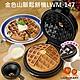 獅子心金色山脈鬆餅機LWM-147(內附油刷+量杯) product thumbnail 2
