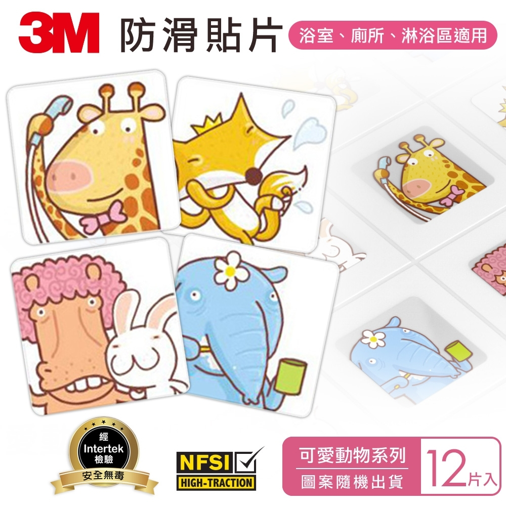 3M 防滑貼片-可愛動物(12片入)-圖案隨機出貨