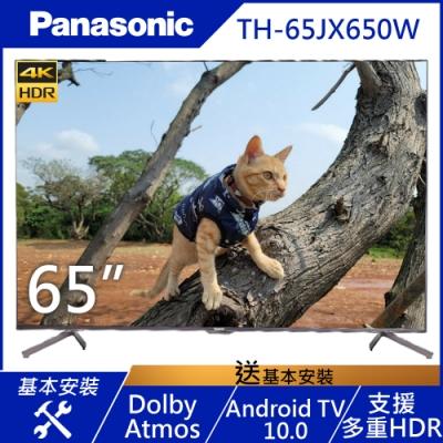Panasonic國際 65吋 4K UHD Androud 10.0連網液晶顯示器+視訊盒 TH-65JX650W