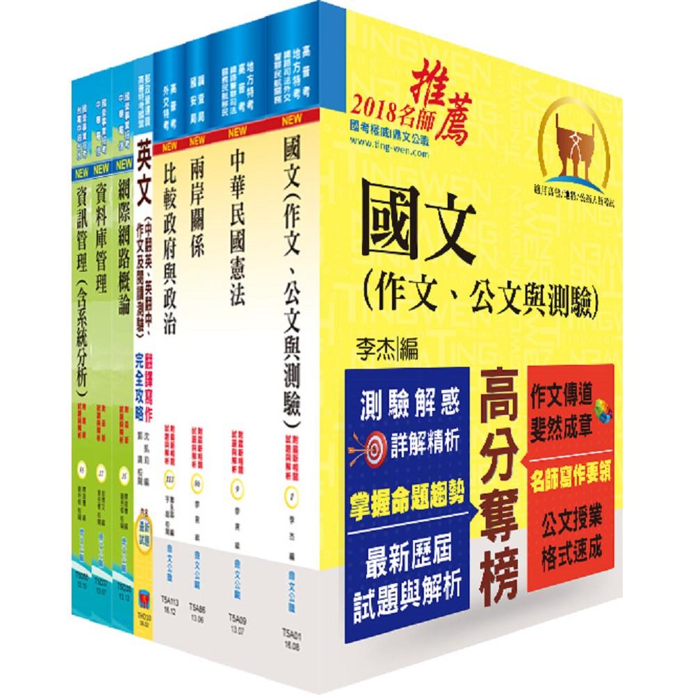 外交四等(外交行政人員-資訊組)套書(不含國際關係與國際現勢、資訊安全)(贈題庫網帳號、雲