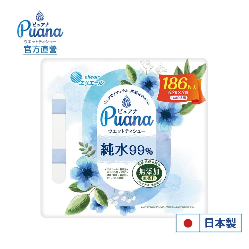 日本大王Puana 純淨然純水濕紙巾補充包 (62抽x3包)