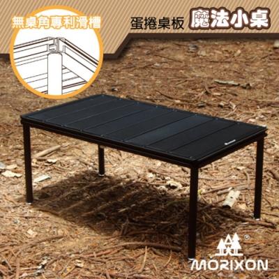 Morixon 台灣專利 魔法小桌-蛋捲桌板.行動料理桌.行動廚房