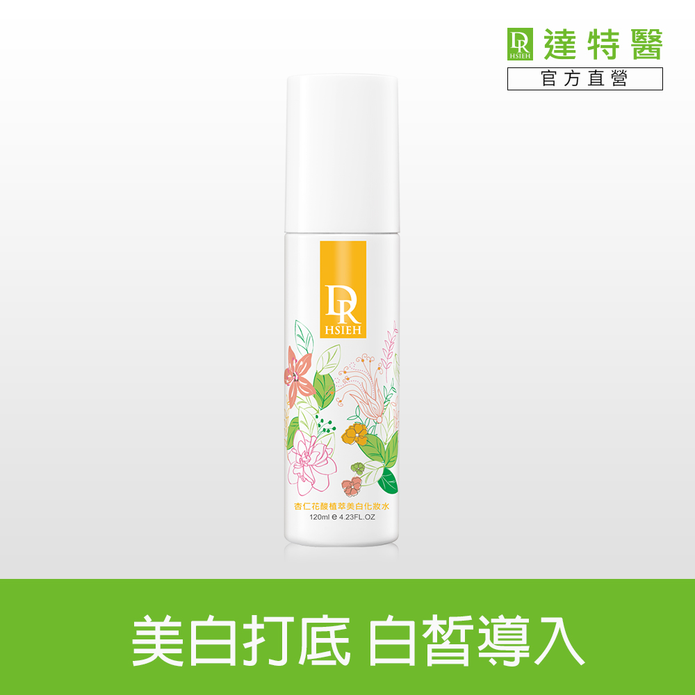 Dr.Hsieh 杏仁花酸植萃美白化妝水120ml