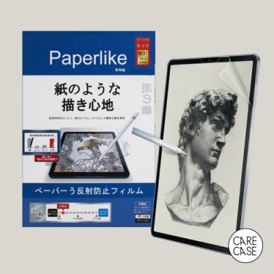 CARECASE Paperlike iPad Air 4 繪畫類紙膜/肯特紙 平板保護貼