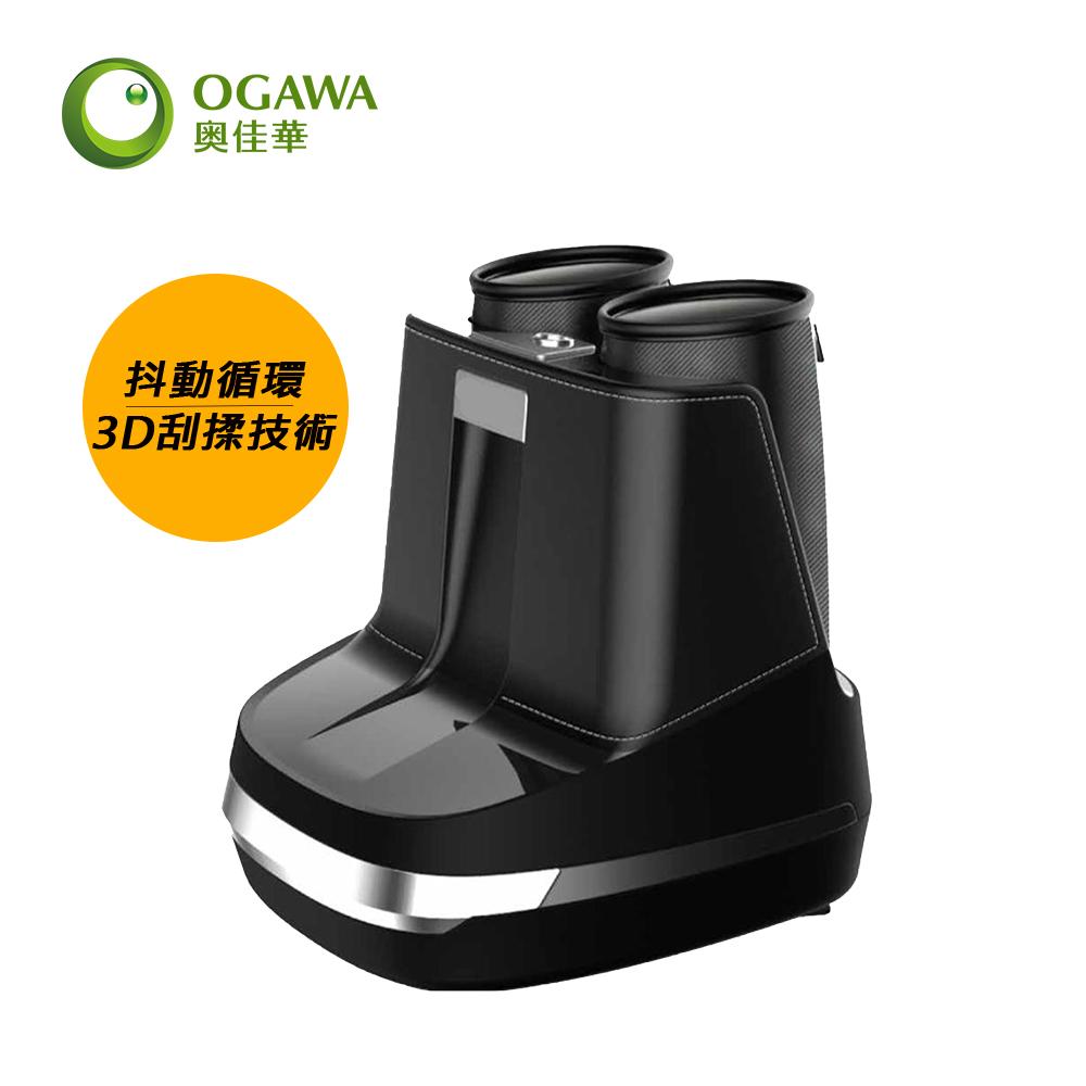 OGAWA奧佳華 足足樂 OG-838 (創新抖動循環按摩)
