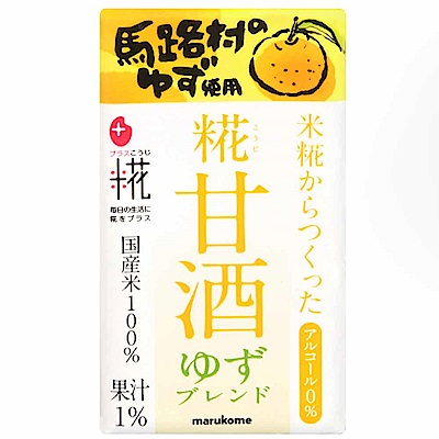 marukome 無酒精柚子風味米麴飲料(125ml)