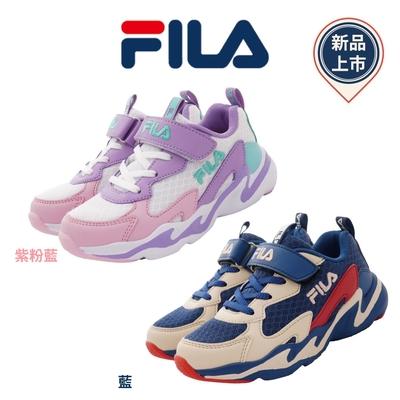 新品任選★FILA頂級童鞋 MD復古慢跑鞋款 413V系列(中小童段)