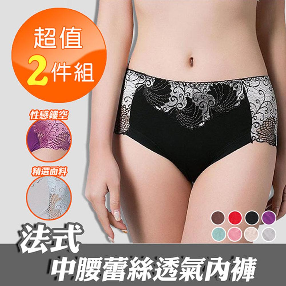 Desir-法式中腰蕾絲透氣內褲 2件組