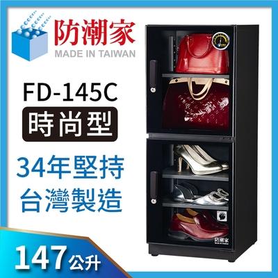 防潮家 147公升電子防潮箱FD-145C