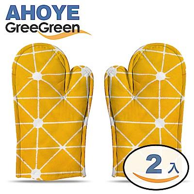 GREEGREEN 幾合美學 棉質隔熱手套 2入組(黃箭頭)(快)