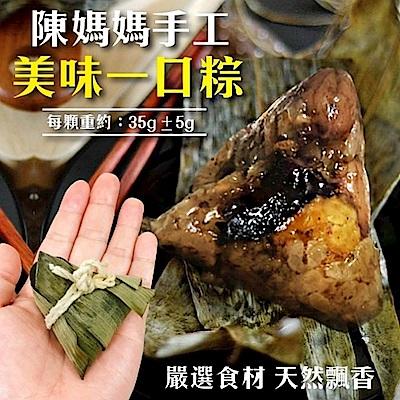 鮮肉王國 手工一口肉粽2包(每包10顆/共約350g)