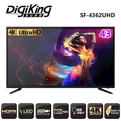DigiKing 數位新貴43吋真4K UHD LED液晶+數位視訊盒 SF-4362