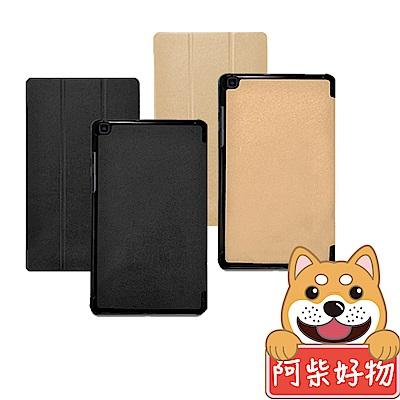 阿柴好物 Samsung Galaxy Tab A 8.0 2019 T295 皮套