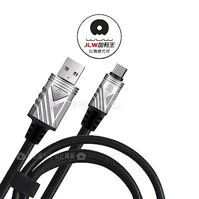 加利王WUW Type-C USB 鋼鐵俠編織耐拉傳輸充電線(X61)1M