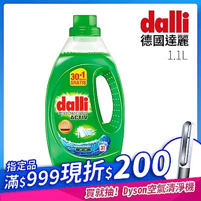 德國Dalli 全效洗衣精 (1.1L/瓶)