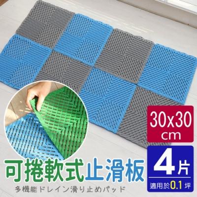 【AD德瑞森】可捲嵌套式多功能防滑板/止滑板/排水板(4片裝-適用0.1坪)