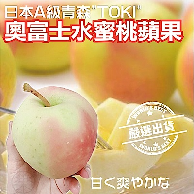【果之蔬】日本青森TOKI水蜜桃蘋果(每箱2.5kg/約10-12顆) x1箱