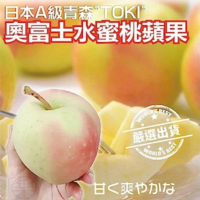 【果之蔬】日本青森TOKI蜜桃蘋果(每箱4.5kg/約20-23顆) x1箱
