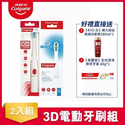 [加碼送2好禮]高露潔 3D音波極淨電動牙刷+替換刷頭2入組(電池牙刷)