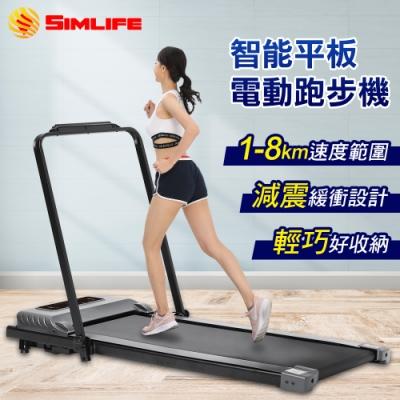 【Simlife】極致輕薄智能平板電動跑步機(健走機/有氧/摺疊/健身)