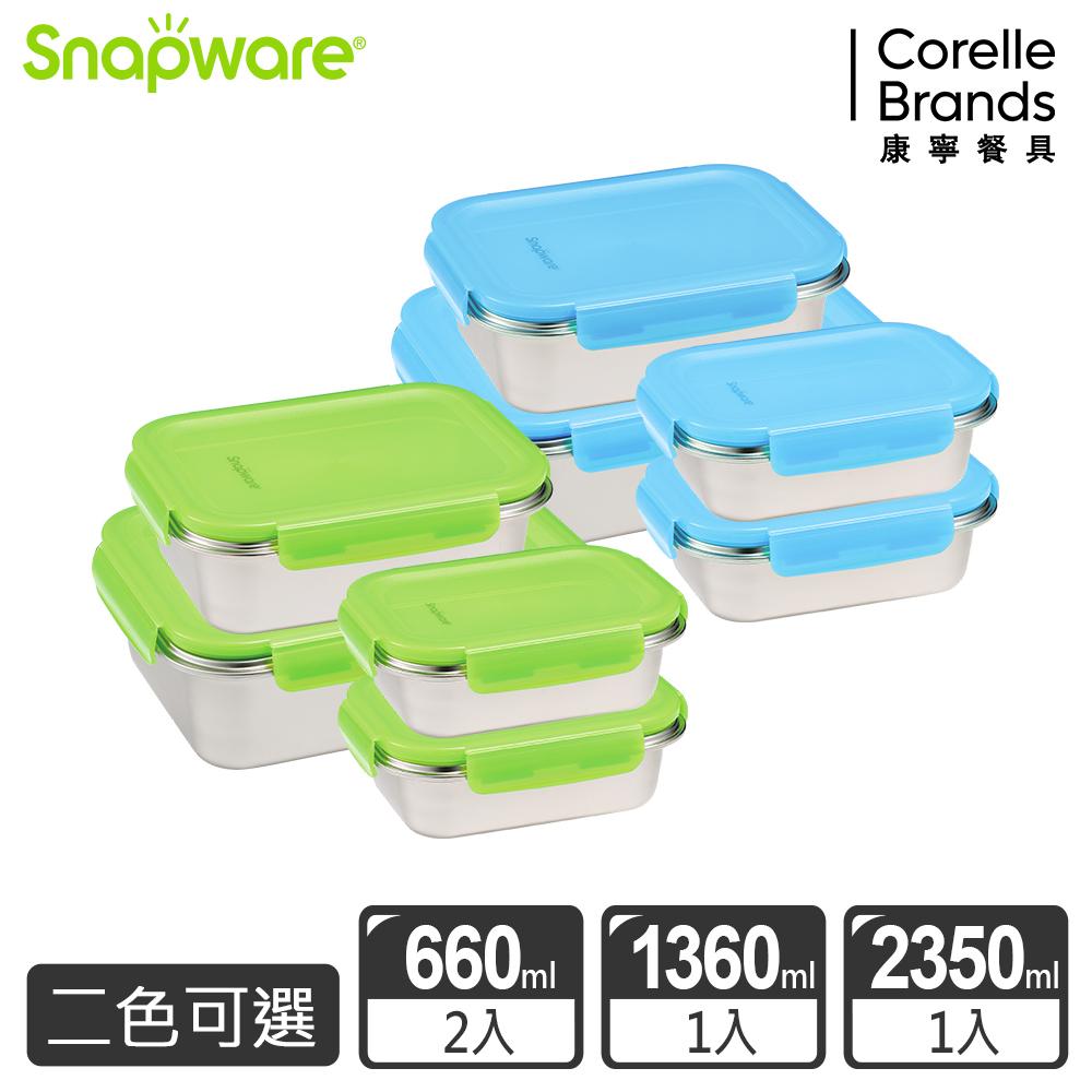 康寧 SNAPWARE 316不鏽鋼保鮮盒 4入組 D01