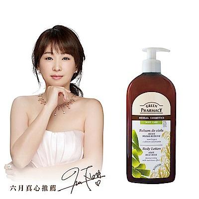 Green Pharmacy 草本肌曜 天然蘆薈&米乳營養保濕潤膚乳液