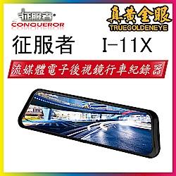 【征服者】雷達眼 I-11X 流媒體電子後視鏡
