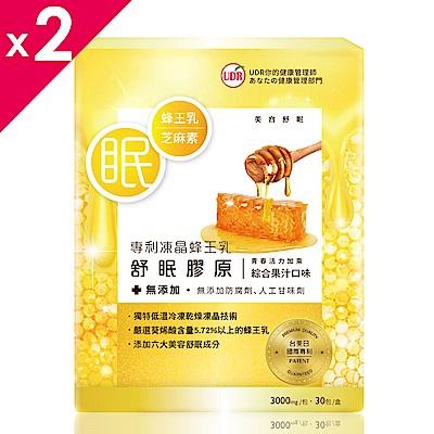 UDR專利凍晶蜂王乳舒眠膠原x2盒(30包/盒)+蔓越莓膠原粉隨身包(3包)