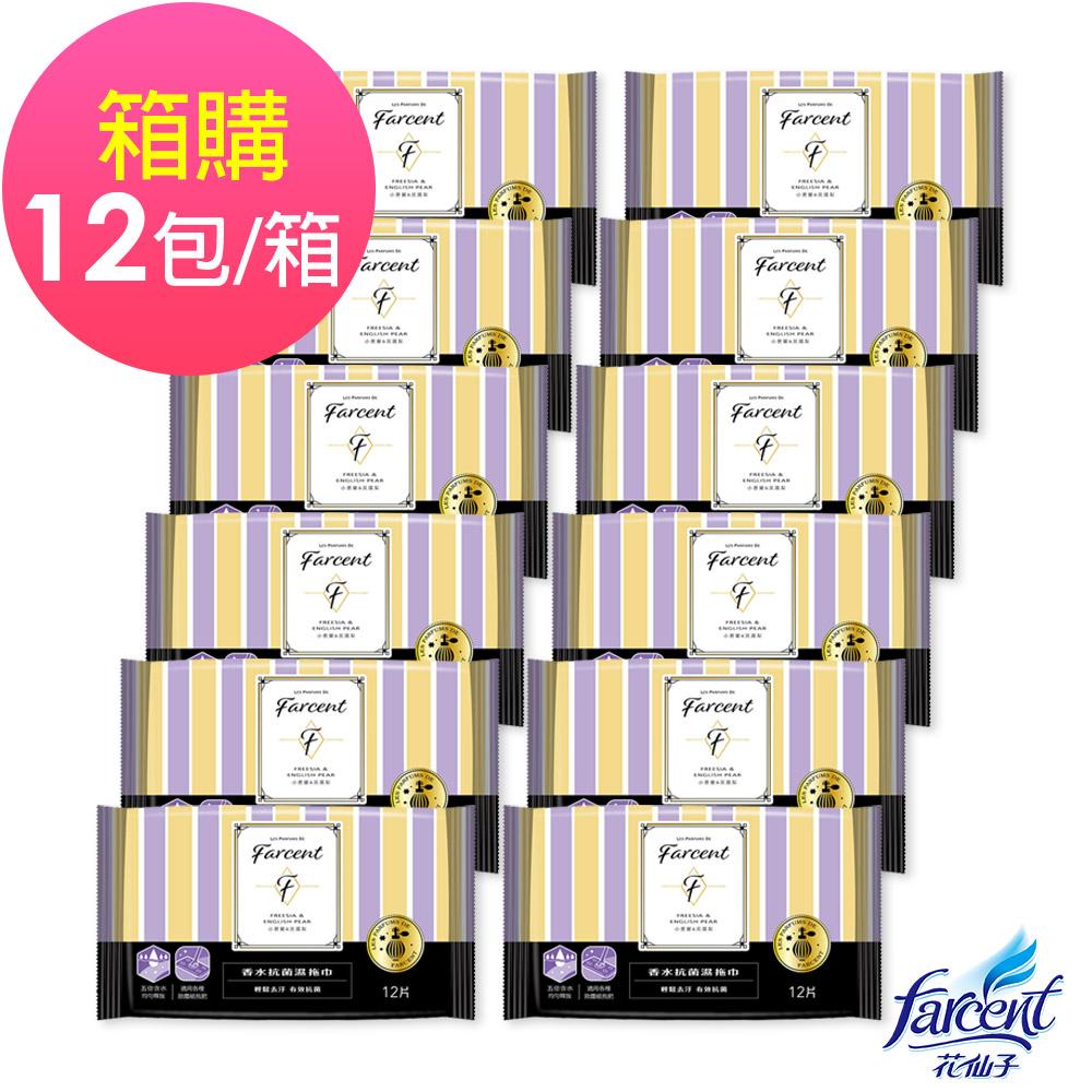 Farcent 香水抗菌濕拖巾-小蒼蘭英國梨(12張/包,12包/箱)箱購