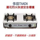 多田牌-TAADA-蓮花烈火快炒安全檯爐LC-301大火快炒超美味