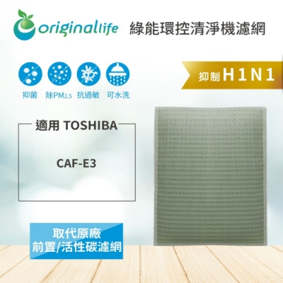 Original Life適用TOSHIBA:CAF-E3 可水洗清淨型 空氣清淨機濾網