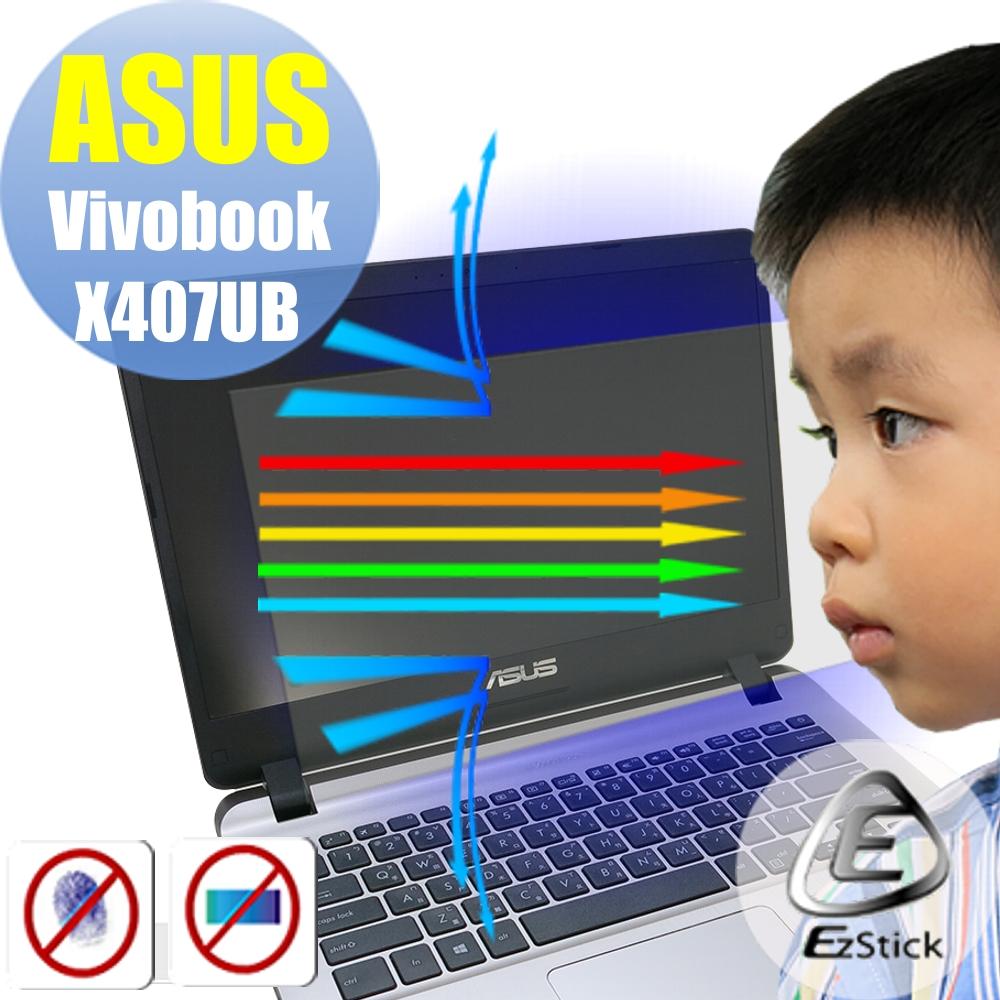 EZstick ASUS Vivobook X407 X407UB 防藍光螢幕貼