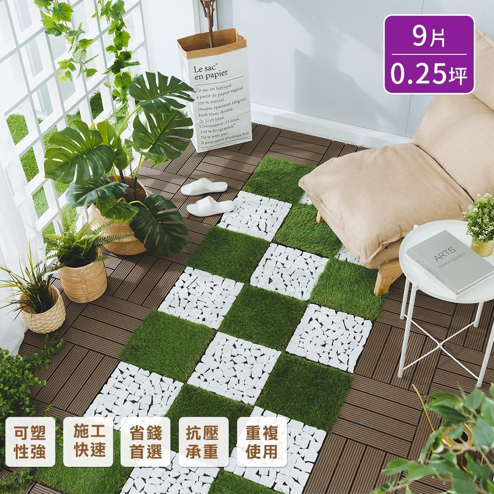 樂嫚妮 塑木地板/陽台/戶外造景/卡扣式拼接施工/9片0.25坪-(5色)