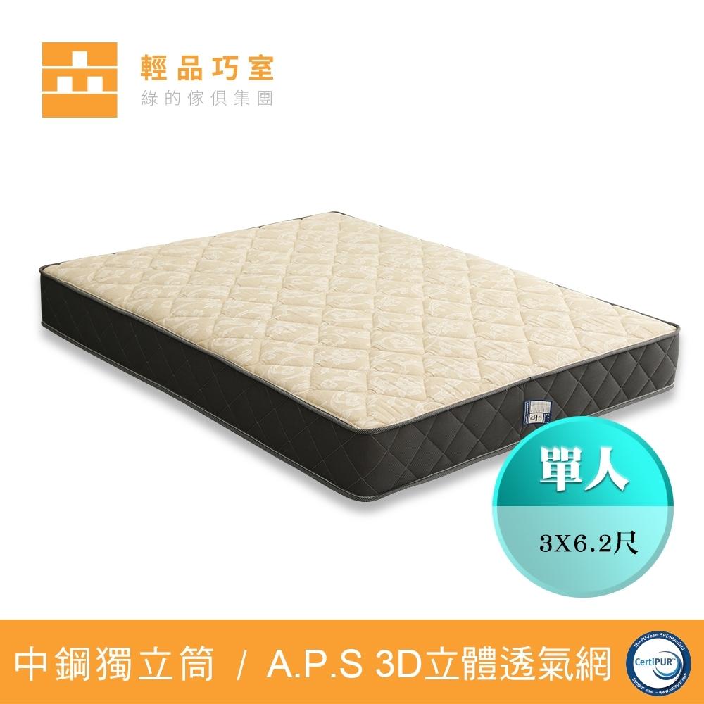 【輕品巧室-綠的傢俱集團】Meng Ton系列床墊A2舒適型-單人標準(防蹣抗菌表布)