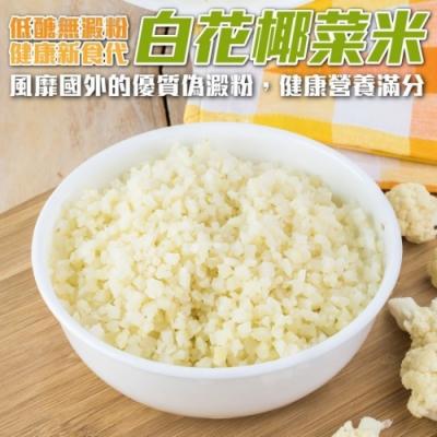 (滿888免運)顧三頓-零澱粉低醣低卡花椰菜米x1包(每包1000g±10%)