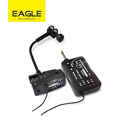 EAGLE高傳真樂器專業無線麥克風組 EWM-U6SAX
