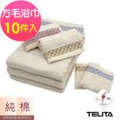 (超值10入組)嚴選千鳥紋無染方巾毛巾浴巾 【TELITA】